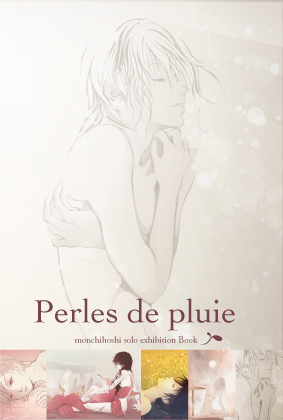 hon_perles表紙